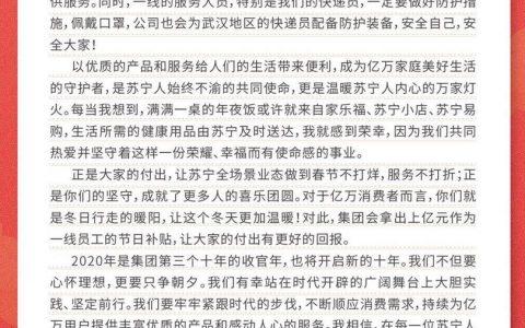 张近东:春节期间,苏宁将有12万员工守护万家灯火