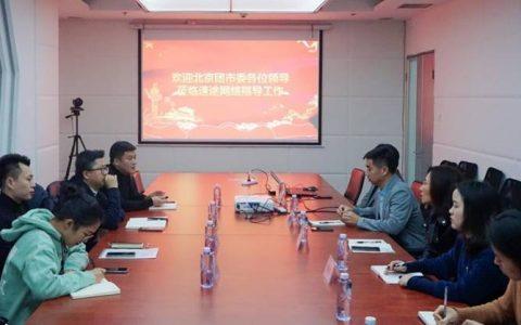 北京团市委副书记毛晓刚调研万博最新体育app网络 推动青年参与首都治理体系共建