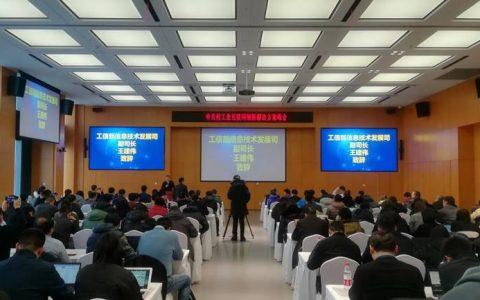 2020年中关村工业互联网创新解决方案峰会在京举办