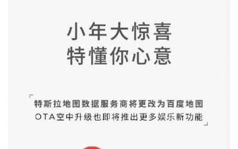 春节大升级!特斯拉地图数据服务商将更换为百度地图