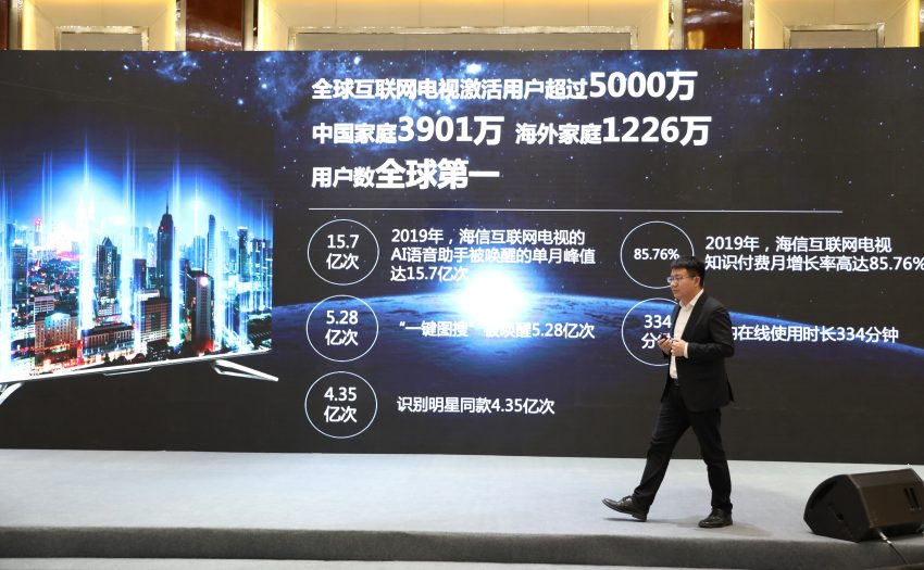 海信视像公布2019数据:自有品牌占有率超过21% 创造中国电视历史