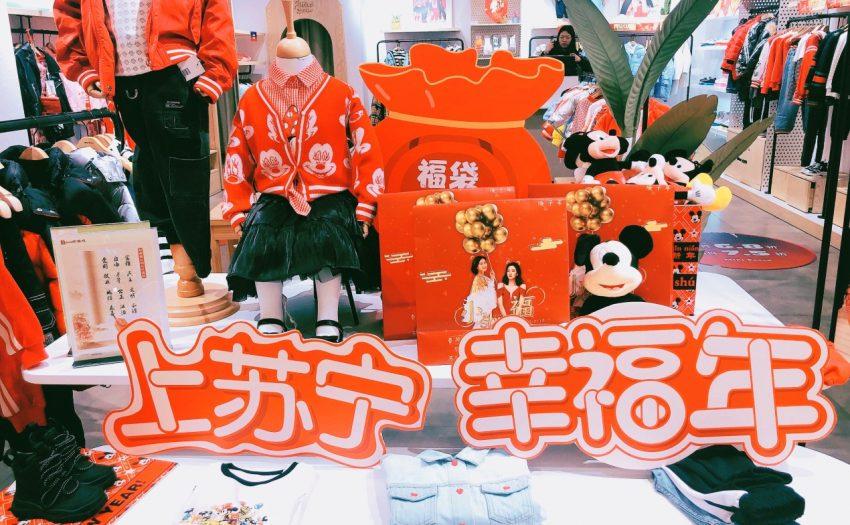 苏宁易购PLAZA 37家门店春节不打烊