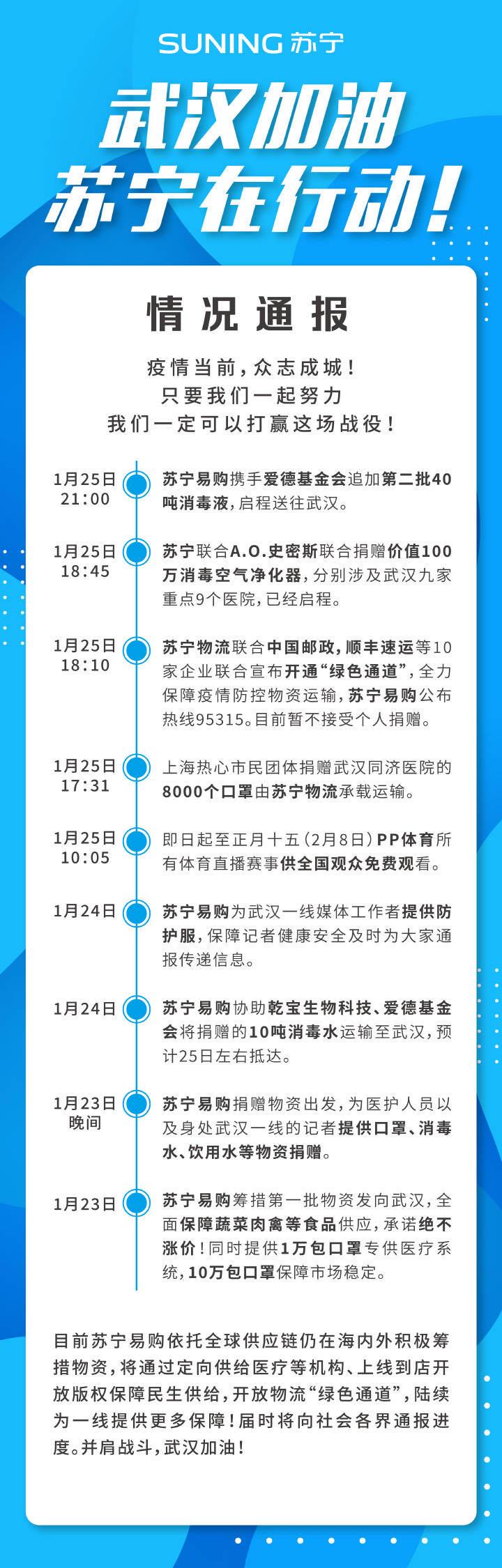 """苏宁启动第三轮捐赠计划,向武汉""""雷神山""""捐赠200万家电等物资"""