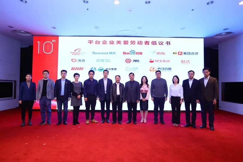中国互联网协会组织14家平台企业共同签署 《平台企业关爱劳动者倡议书》