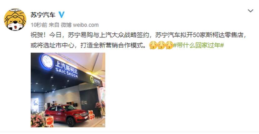 苏宁易购联手斯柯达,新型汽车门店正式上线