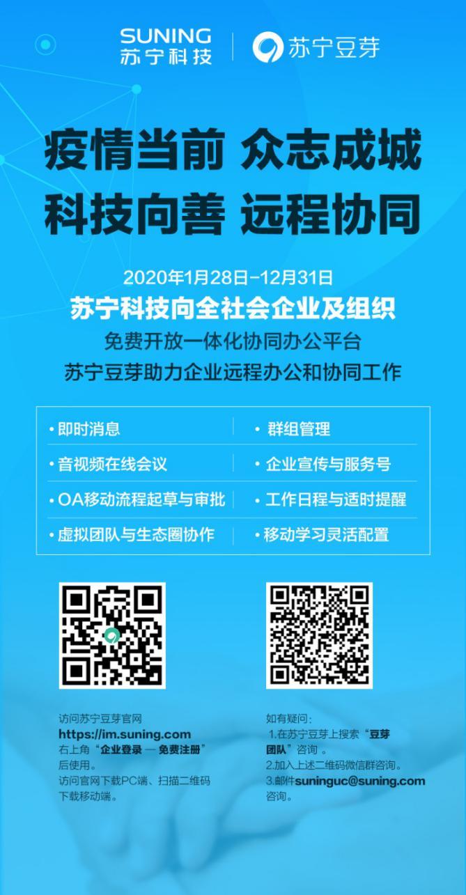 """""""苏宁豆芽""""远程办公系统免费开放"""