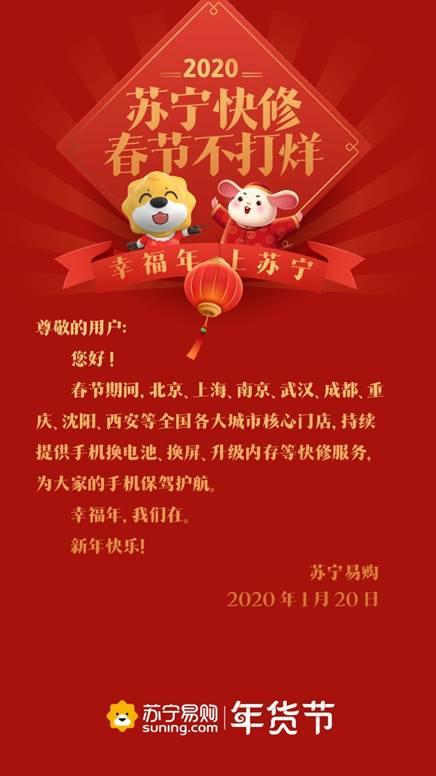 苏宁春节不打烊,再发9道通知,涉物流、生活帮、快修等