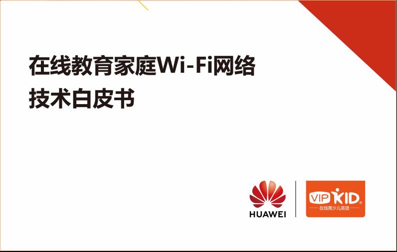 华为与VIPKID联合发布国内首份在线教育家庭Wi-Fi白皮书