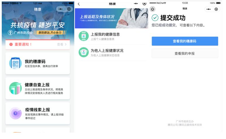"""腾讯联手国家信息中心 启动共筑疫情""""数据长城""""计划"""