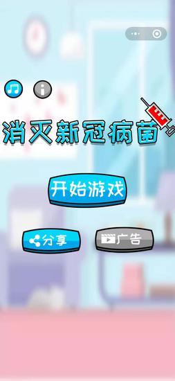 《消灭新冠病毒》小游戏上线
