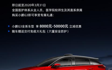 小鹏汽车:向医护体系人员推出小鹏G3特殊购车政策