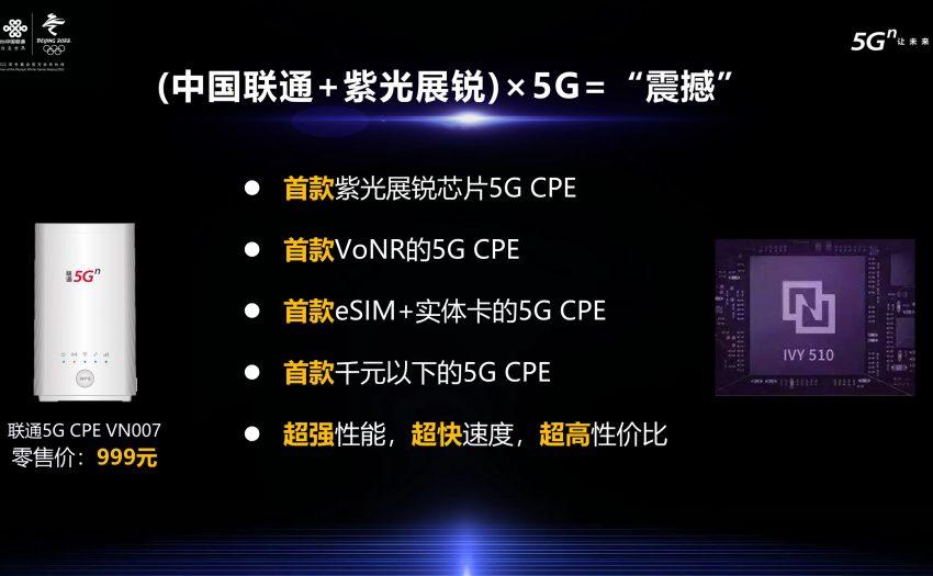 紫光展锐举行线上发布会,推出5G SoC 虎贲T7520