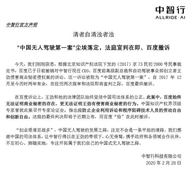 中智行声明:百度撤销对CEO王劲商业秘密侵权案的诉讼