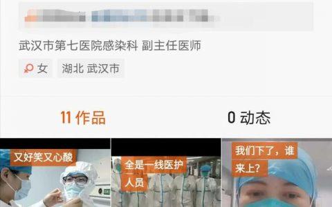 武汉战疫医生的快手日记:有欢笑和泪水,但更多的是希望
