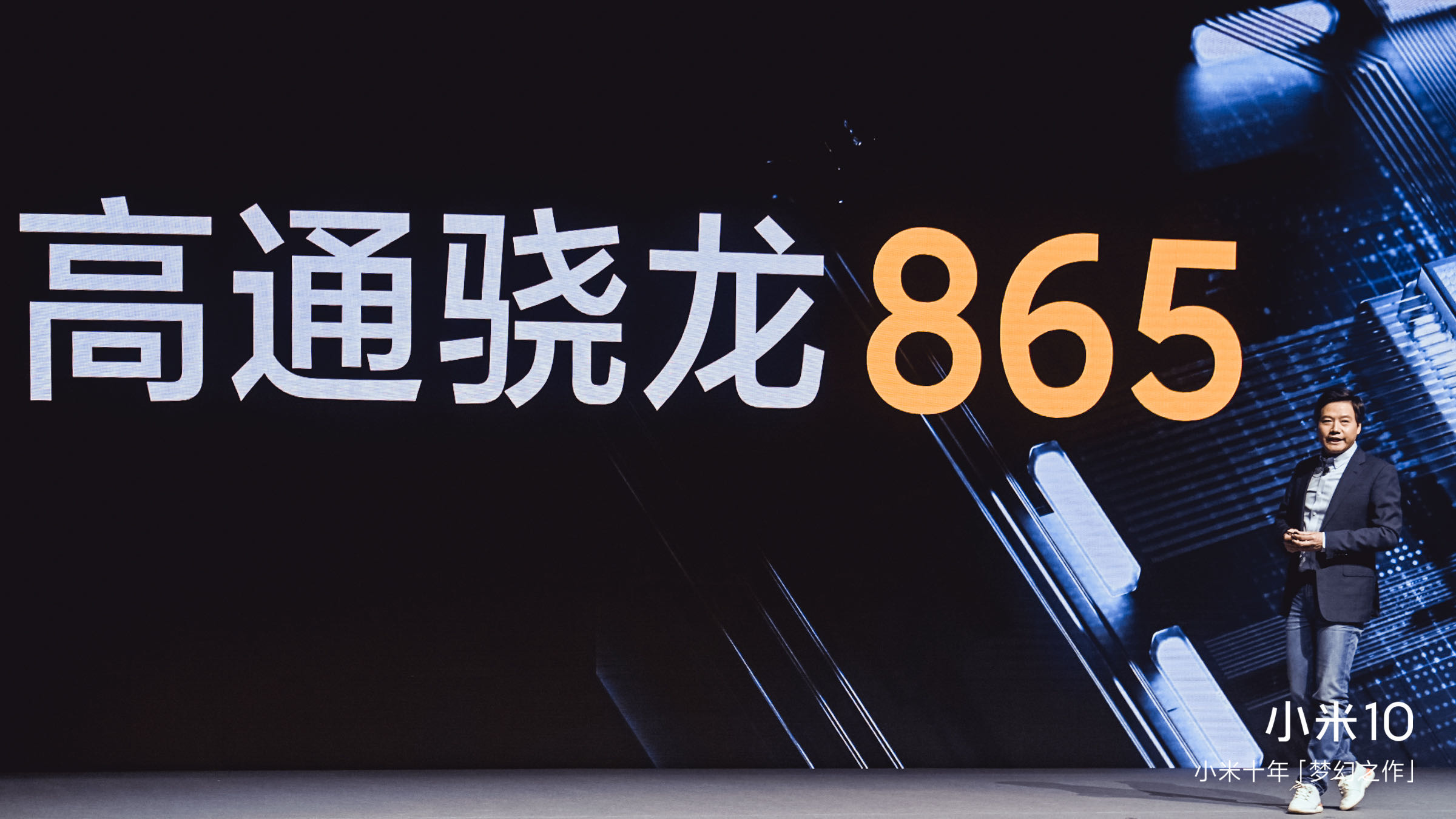 年度旗舰小米10系列发布,售价3999元起 雷军:新小米品牌冲击高端市场