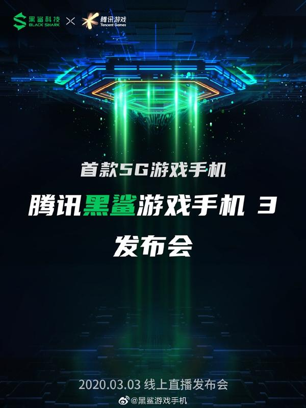 腾讯黑鲨游戏手机3官宣发布日期:3月3日