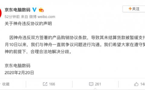 京东回应神舟电脑起诉:对方违反条款导致贷款被暂缓支付