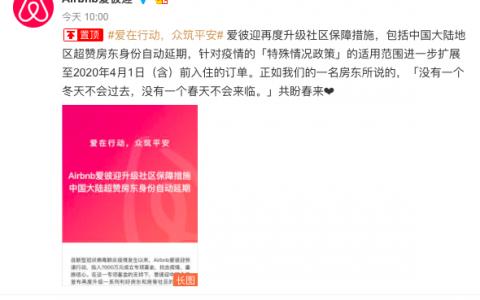 Airbnb爱彼迎升级社区保障措施,中国大陆超赞房东身份自动延期