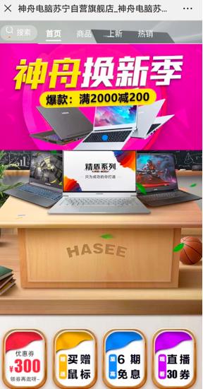 """苏宁开启""""在线换新""""模式,神舟电脑专场至高6期免息"""
