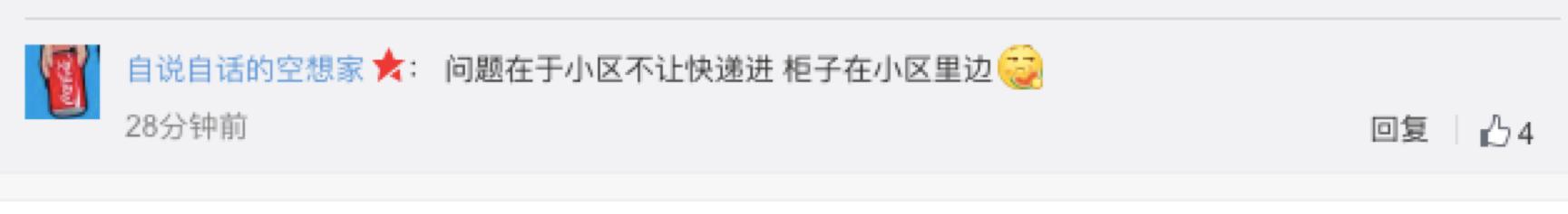 丰巢支持快餐入快递柜:初心虽好,卫生堪忧
