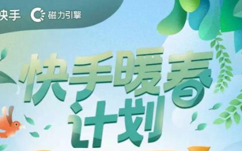 """快手发布""""暖春计划"""",推出22项优惠减免政策践行商业向善"""