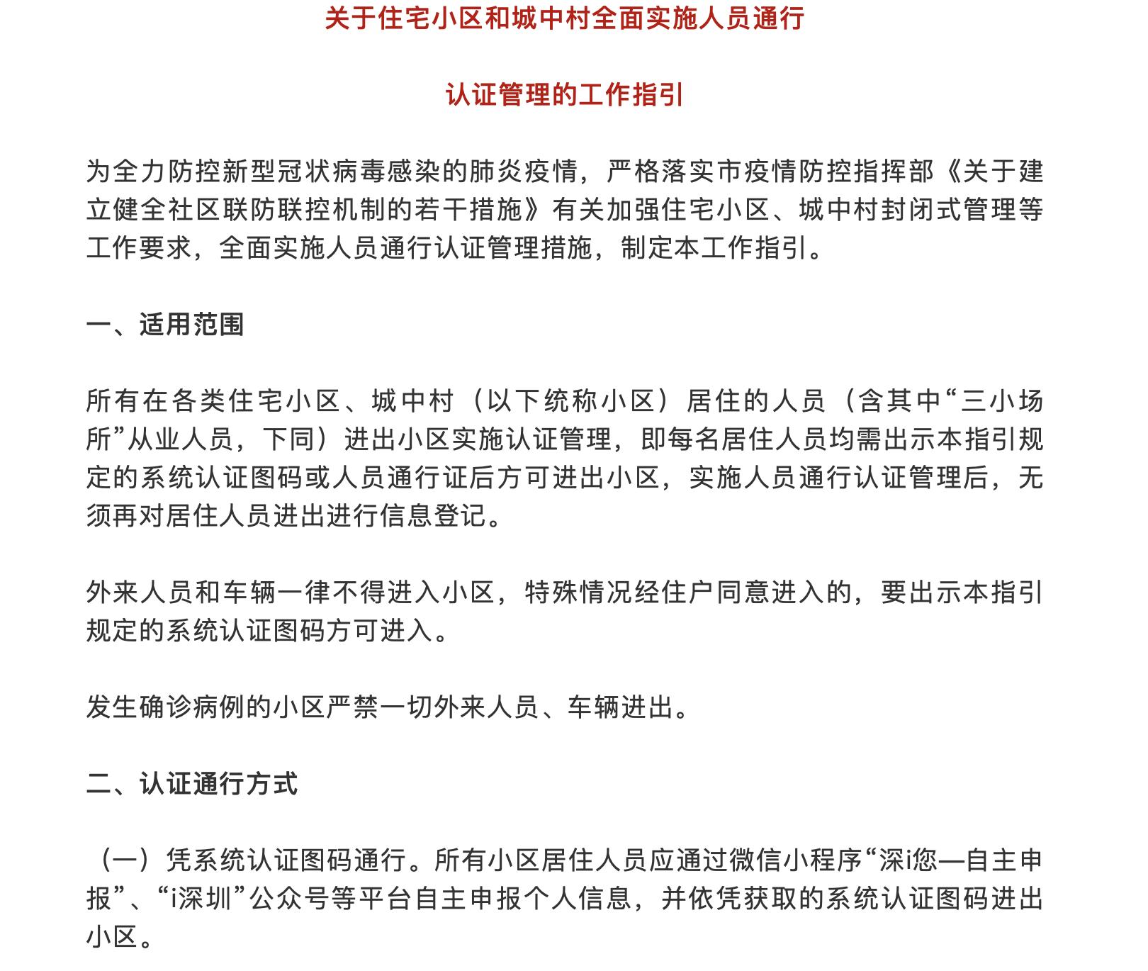 """全国首个凭""""码""""出行城市,深圳全面实施人员通行认证管理"""