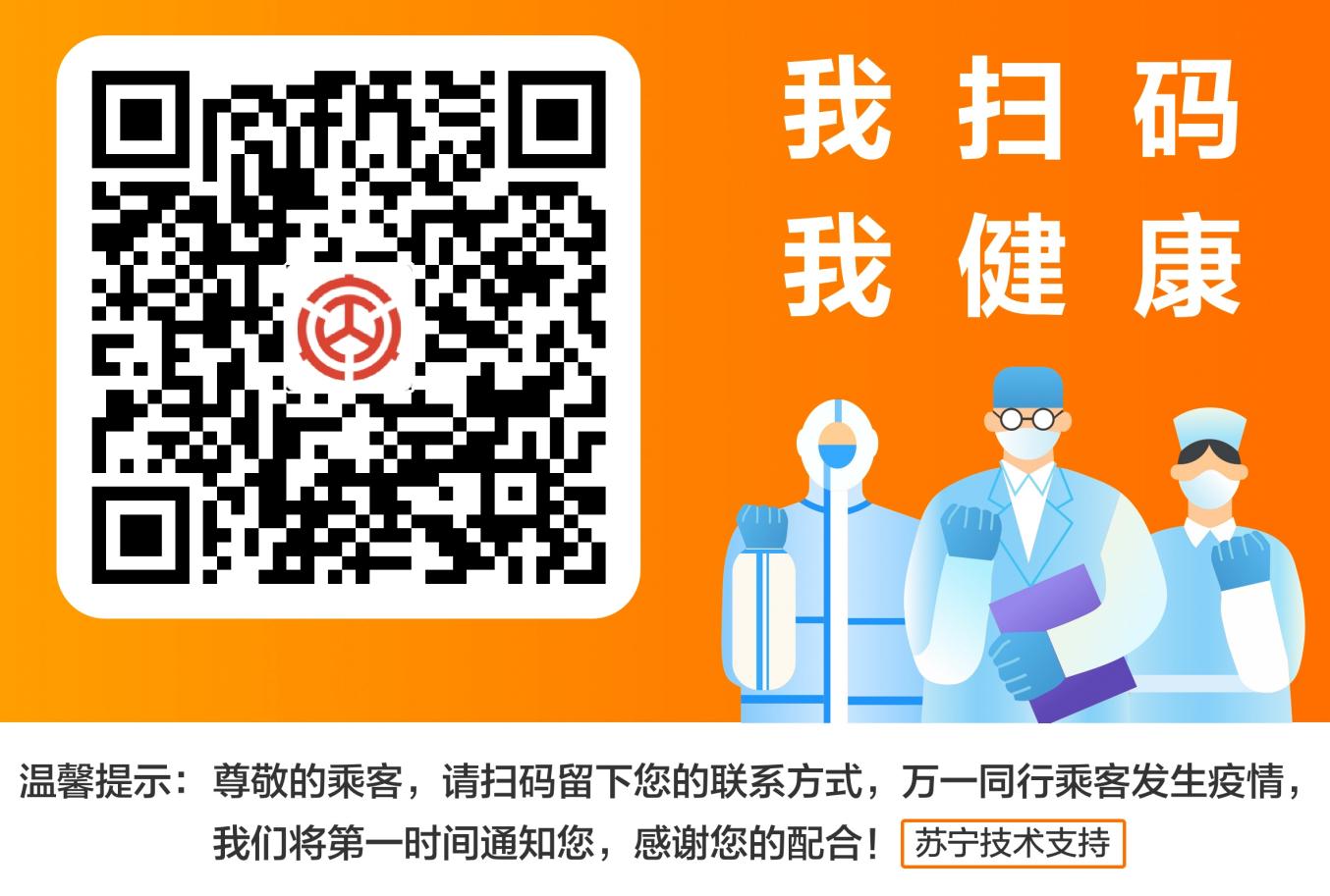 """苏宁推出免费抗""""疫""""公共出行信息系统  助力智慧城市建设"""