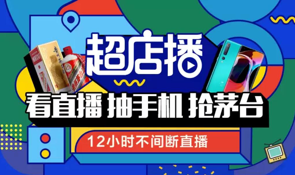 苏宁开启12小时直播,预计在线用户峰值将达3000万