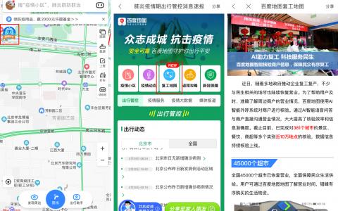 """百度地图紧急上线""""复工地图"""" 已覆盖361个城市10万商户营业状态"""