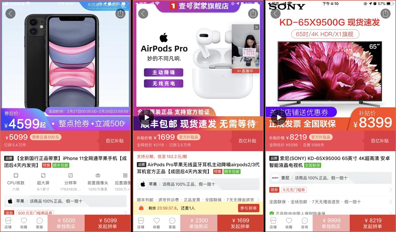 """拼多多上线""""百亿补贴节"""":海量品牌""""全网最低价""""引爆复工消费潮"""