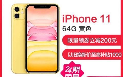 24期免息强烈刺激,iPhone11销售破纪录