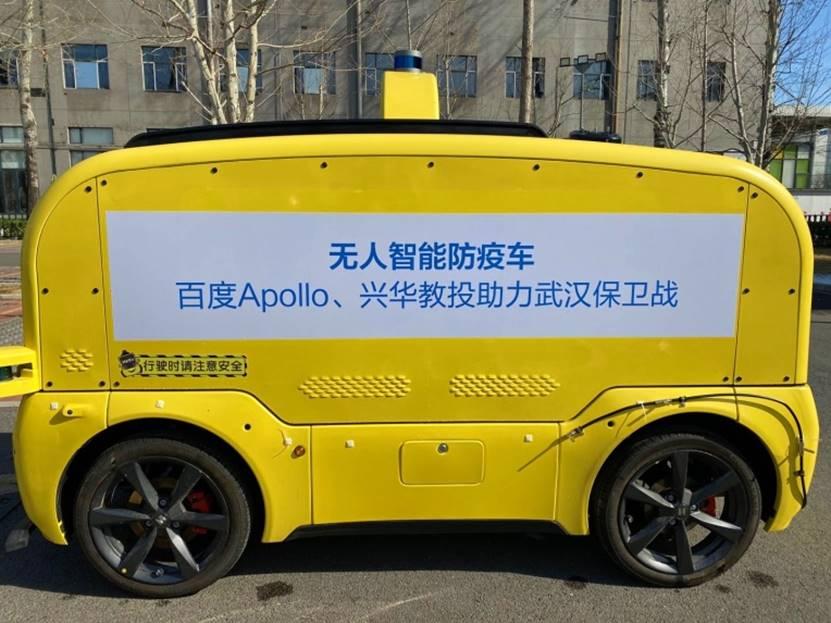 百度Apollo再派无人车奔赴疫情最前线,将在武汉高校隔离点投入使用