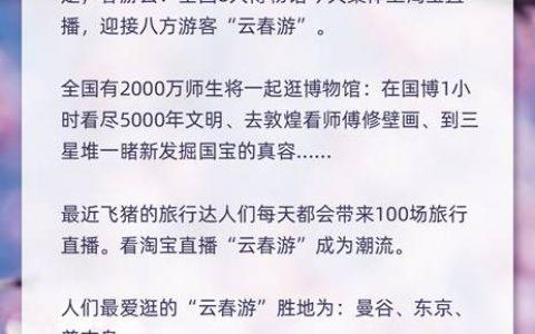 """暖报!淘宝直播间""""云春游"""" 博物馆数字化找到新方式"""