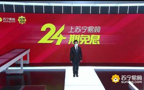 苏宁侯恩龙:买家电家装电脑手机,24期免息