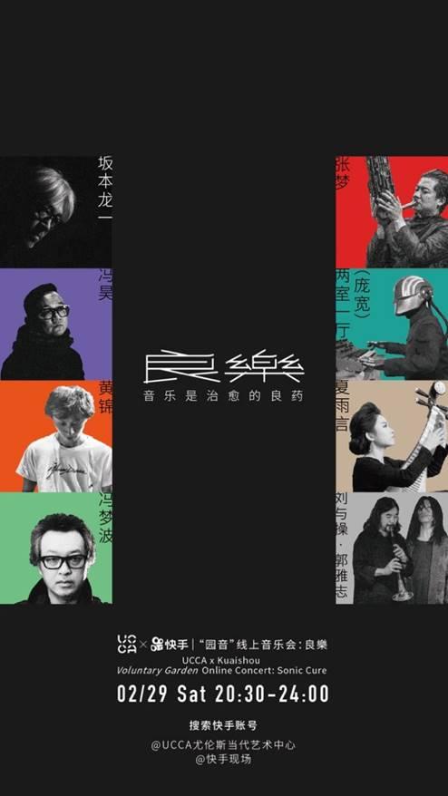"""""""良樂""""线上音乐会将开启,坂本龙一等9位音乐家齐聚快手"""
