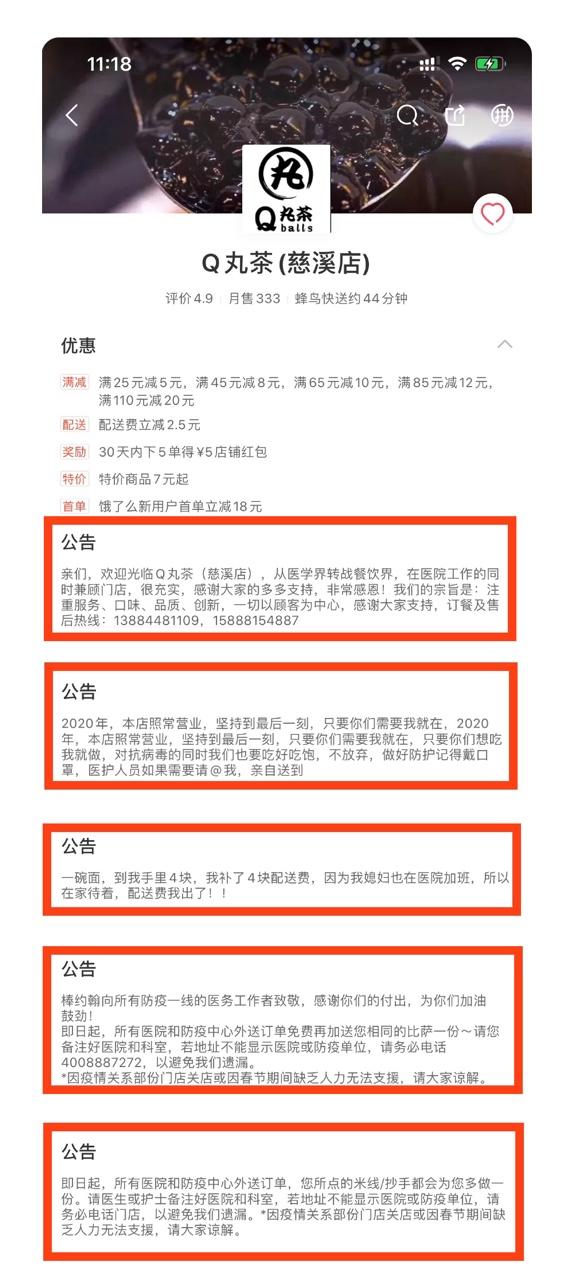 """全国406家商户加入饿了么""""医护关爱""""计划,已送出42111份爱心餐"""