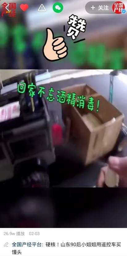 遥控车买馒头、无人机空投……快手上的高能买菜方式