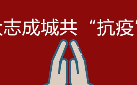 """众志成城共""""抗疫"""",万博最新体育app党支部快行动"""