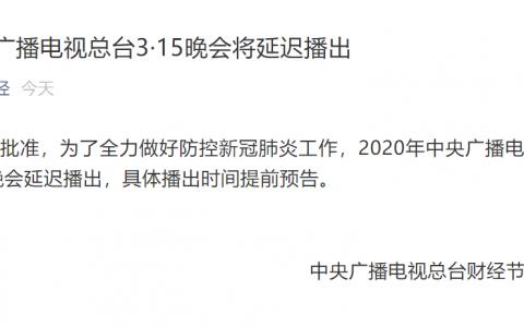 中央广播电视总台3·15晚会将延迟播出