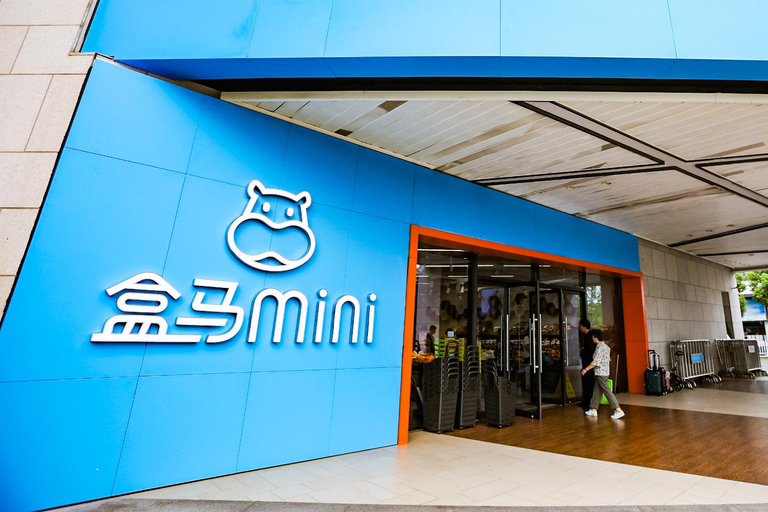 盒马宣布将加速开出百家新店,盒马小站年内全部升级为mini