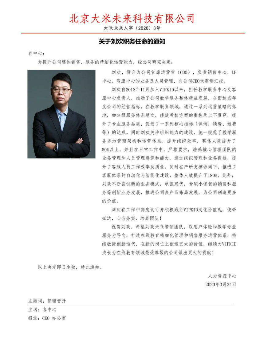VIPKID宣布高管刘欢晋升集团COO