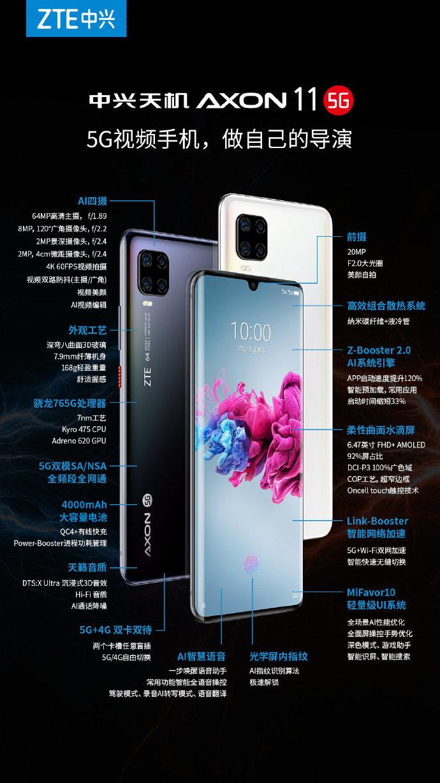 中兴发布AXON 11 5G,售价2698元起