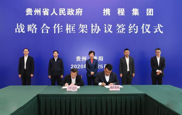 携程与贵州达成战略合作