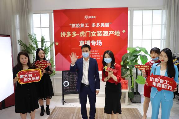 """广东""""拼交会""""落地虎门 超350万女性消费者围观镇长卖职业装"""