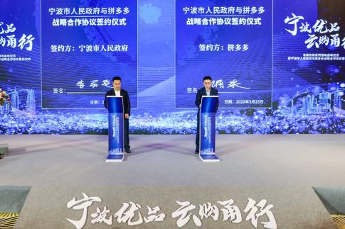 宁波市与拼多多达成全面战略合作,万亿城市与万亿平台加速融合发展