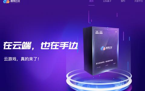顺网科技发布顺网云玩 中国云游戏步入大屏时代