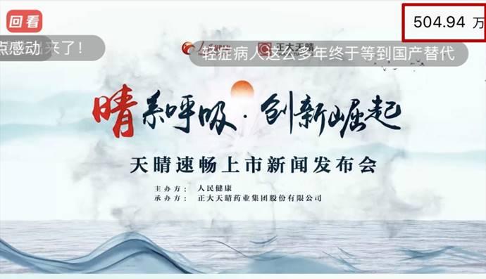 """020医药行业首场纯线上发布会刷屏,解锁""""无接触式""""营销新姿势"""""""