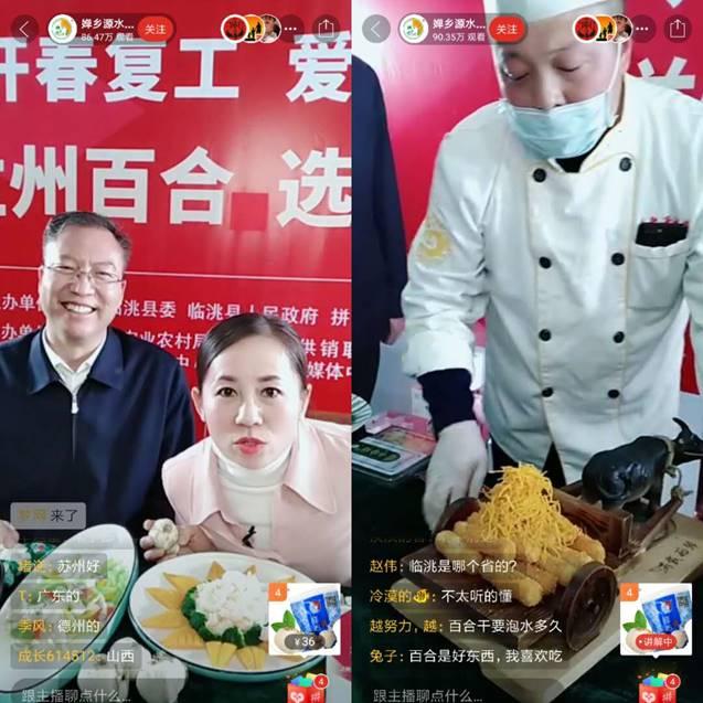 """白领复工后""""养生农产品""""热销:121万人围观临洮县委书记卖百合"""