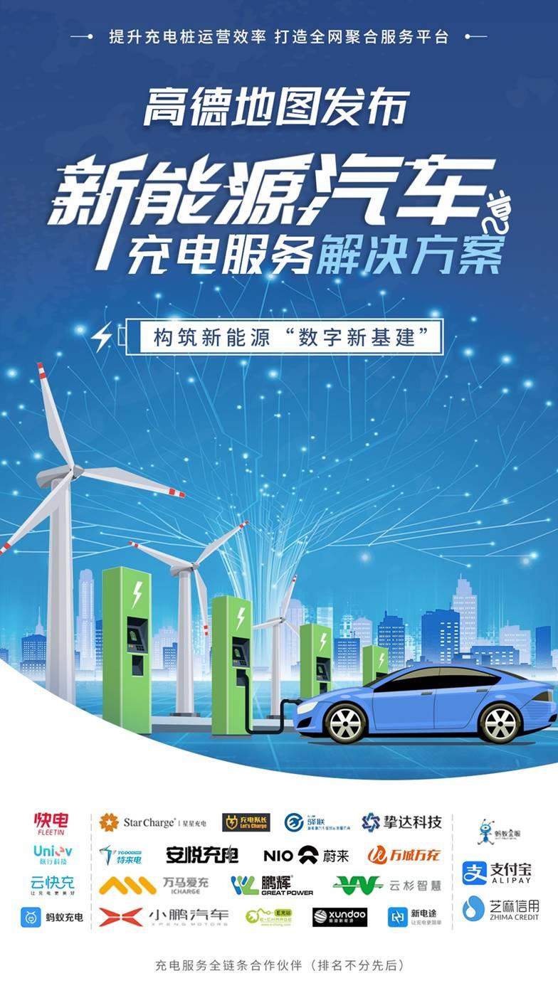 """阿里高德推出新能源汽车充电服务解决方案 构筑新能源数字化""""新基建"""""""