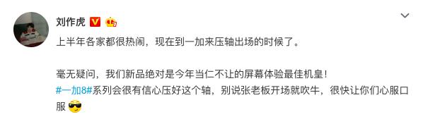 官宣:一加8系列新品将于4月16日正式发布